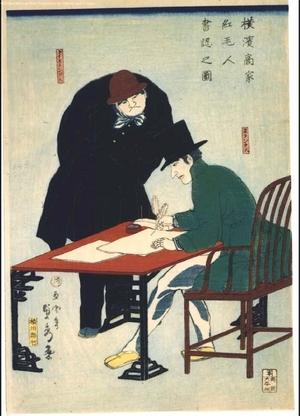 歌川貞秀: Western Merchants in Yokohama Checking a Document: Hollander and Icelander - 江戸東京博物館