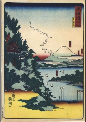 歌川国綱: Famous Views of the Tokaido: Kunozan - 江戸東京博物館