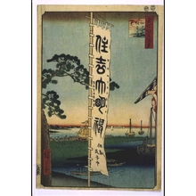 歌川広重: One Hundred Famous Views of Edo: Sumiyoshi Festival on Tsukadajima Island - 江戸東京博物館