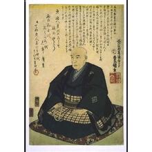 歌川国貞: Portrait of Hiroshige - 江戸東京博物館