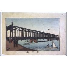 Inoue Yasuji: True Pictures of Famous Places in Tokyo: Azumabashi Bridge - Edo Tokyo Museum