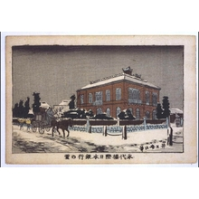 Inoue Yasuji: True Pictures of Famous Places in Tokyo: Snow Scene of the Bank of Japan near Eitaibashi Bridge - Edo Tokyo Museum