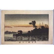 Inoue Yasuji: True Pictures of Famous Places in Tokyo: View of Ohashi Bridge from Mannenbashi Bridge - Edo Tokyo Museum