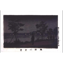 Inoue Yasuji: True Pictures of Famous Places in Tokyo: Night View of Sumidagawa River - Edo Tokyo Museum