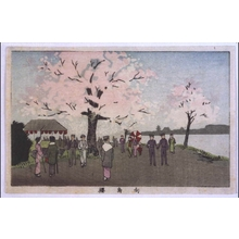 Inoue Yasuji: True Pictures of Famous Places in Tokyo: Cherry Blossom at Mukojima - Edo Tokyo Museum