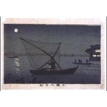 Inoue Yasuji: True Pictures of Famous Places in Tokyo: Yaomatsu Restaurant, Koume - Edo Tokyo Museum