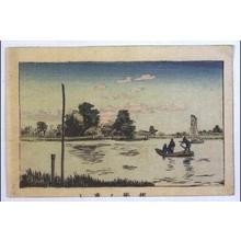 井上安治: True Pictures of Famous Places in Tokyo: Hashiba Ferry - 江戸東京博物館