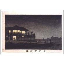 Inoue Yasuji: True Pictures of Famous Places in Tokyo: Ariakero Restaurant, Imado - Edo Tokyo Museum