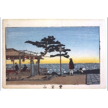 Inoue Yasuji: True Pictures of Famous Places in Tokyo: Atago Hill - Edo Tokyo Museum
