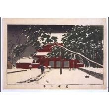 井上安治: True Pictures of Famous Places in Tokyo: Zojo-ji Temple, Shiba - 江戸東京博物館