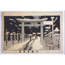 Inoue Yasuji: True Pictures of Famous Places in Tokyo: Toshogu Shrine, Ueno - Edo Tokyo Museum