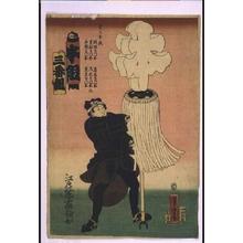 Utagawa Yoshitora: The Flowers of Edo Children's Amusement: Fireman, Third Squad, 'Hon' Brigade - Edo Tokyo Museum