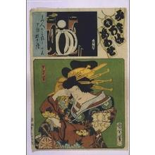 Toyohara Kunichika: Parody of the 'Iroha Karuta' Game: Third Squad 'Yu' Brigade, Yugiri - Edo Tokyo Museum