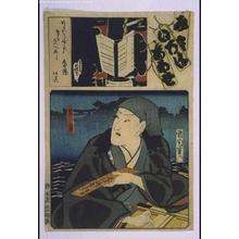 Toyohara Kunichika: Parody of the 'Iroha Karuta' Game: Third Squad 'Ki' Brigade, Kikaku - Edo Tokyo Museum