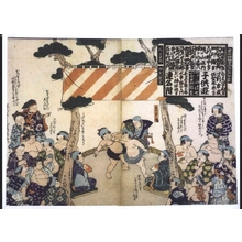 Unknown: Playful Children: Sumo Wrestling Rankings - Edo Tokyo Museum