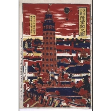 NAGASHIMA Shungyo: Picture of Asakusa Park and Ryounkaku Building - 江戸東京博物館