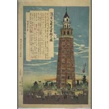 TAGUCHI Beisaku: Picture of Asakusa Park and the Ryounkaku Building - Edo Tokyo Museum