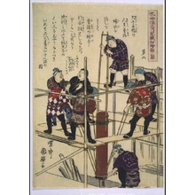 歌川国輝: Picture for Children Depicting Occupations Concerned with Clothing, Food and Housing, No. 6 - 江戸東京博物館