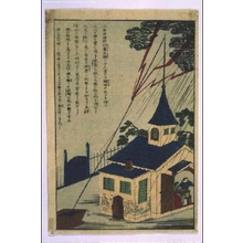 無款: Picture of a Lightning Conductor - 江戸東京博物館