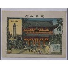 Katsukawa Shunko: Famous Places in Tokyo: Nio Gate in Asakusa - Edo Tokyo Museum