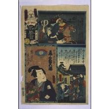 歌川芳虎: The Flowers of Edo with Pictures of Famous Sights: 'So' Brigade, Ninth Squad - 江戸東京博物館