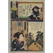 歌川芳虎: The Flowers of Edo with Pictures of Famous Sights: 'No' Brigade, Sixth Squad - 江戸東京博物館