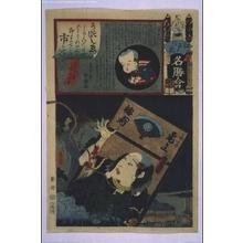 歌川国貞: The Flowers of Edo with Pictures of Famous Sights: 'O' Brigade, Fifth Squad - 江戸東京博物館