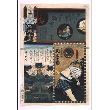 歌川国貞: The Flowers of Edo with Pictures of Famous Sights: 'Ya' Brigade, Fifth Squad - 江戸東京博物館