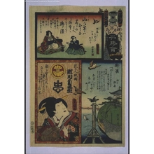 Utagawa Kunisada: The Flowers of Edo with Pictures of Famous Sights: 'Me' Brigade, Second Squad - Edo Tokyo Museum