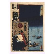 歌川国貞: The Flowers of Edo with Pictures of Famous Sights: Eleventh Brigade Northern Squad - 江戸東京博物館