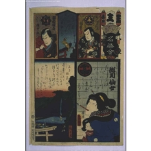 Utagawa Yoshitora: The Flowers of Edo with Pictures of Famous Sights: 'O' Brigade, Supplementary Squad - Edo Tokyo Museum
