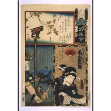 歌川国貞: The Flowers of Edo with Pictures of Famous Sights: 'Ukechi' Supplementary Squad - 江戸東京博物館