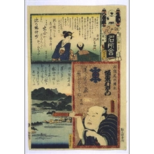 歌川国貞: The Flowers of Edo with Pictures of Famous Sights: 'Wa' Brigade, Eighth Squad - 江戸東京博物館