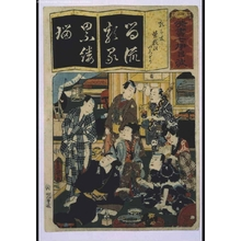 歌川国貞: Seven variations of the 'Iroha' Alphabet: 'Ru' as in 'Rui wa Tomo'. Roles: SOGA Brothers and Friends - 江戸東京博物館