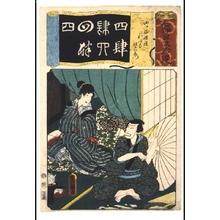 歌川国貞: Addendum to the Seven Variations of the 'Iroha' Alphabet: '4' as in 'Yotsuya Kaidan'. Roles: Oiwa and Iemon - 江戸東京博物館