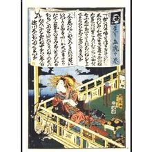 Toyohara Kunichika: How to Master 'Hauta' Songs, No. 2 - Edo Tokyo Museum