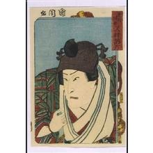豊原国周: Portraits of the Stars of the Three Theatres: SAWAMURA Tossho as ASHIKAGA Yorikane - 江戸東京博物館