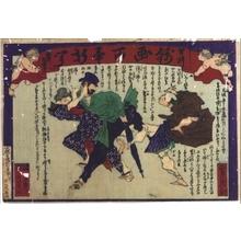 HASEGAWA Sadanobu: Kankyo Nishiki-e Hyakuji Shimbun (Authorized General Newspaper in Full-Color Print) No. 104 - Edo Tokyo Museum