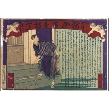 HASEGAWA Sadanobu: Kankyo Nishiki-e Hyakuji Shimbun (Authorized General Newspaper in Full-Color Print) No. 105 - Edo Tokyo Museum