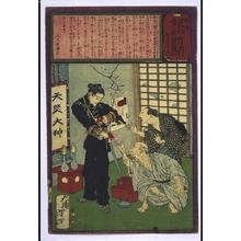 月岡芳年: Yubin Hochi Shimbun Newspaper No. 491 - 江戸東京博物館
