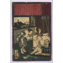 Tsukioka Yoshitoshi: Yubin Hochi Shimbun Newspaper No. 566 - Edo Tokyo Museum