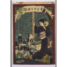 Ochiai Yoshiiku: Tokyo Nichinichi Shimbun Newspaper, No. 3 - Edo Tokyo Museum
