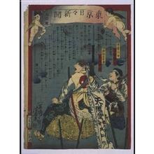 Ochiai Yoshiiku: Tokyo Nichinichi Shimbun Newspaper, No. 50 - Edo Tokyo Museum