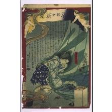 Ochiai Yoshiiku: Tokyo Nichinichi Shimbun Newspaper - Edo Tokyo Museum