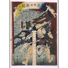 落合芳幾: Tokyo Nichinichi Shimbun Newspaper, No.111 - 江戸東京博物館
