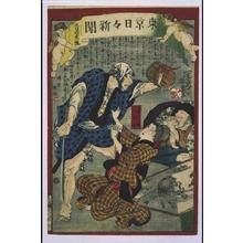 Ochiai Yoshiiku: Tokyo Nichinichi Shimbun Newspaper, No. 512 - Edo Tokyo Museum
