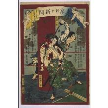 Ochiai Yoshiiku: Tokyo Nichinichi Shimbun Newspaper, No. 689 - Edo Tokyo Museum