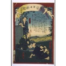 Ochiai Yoshiiku: Tokyo Nichinichi Shimbun Newspaper, No. 742 - Edo Tokyo Museum