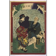 落合芳幾: Tokyo Nichinichi Shimbun Newspaper, No. 754 - 江戸東京博物館