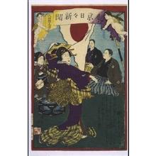 落合芳幾: Tokyo Nichinichi Shimbun Newspaper, No. 849 - 江戸東京博物館